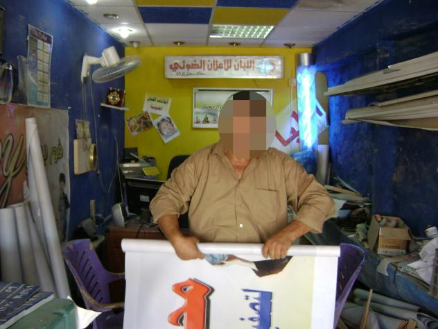 Abdel Wahhab